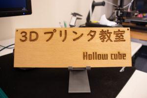 にかほ市 第4回3DCAD教室 @ フェライトこども科学館