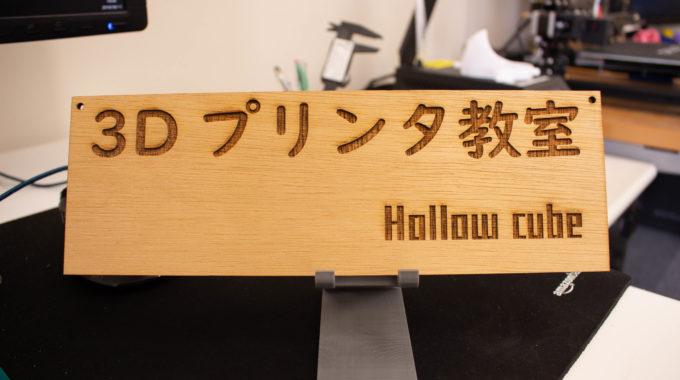 にかほ市3Dプリンタ教室 6月8日のレポート