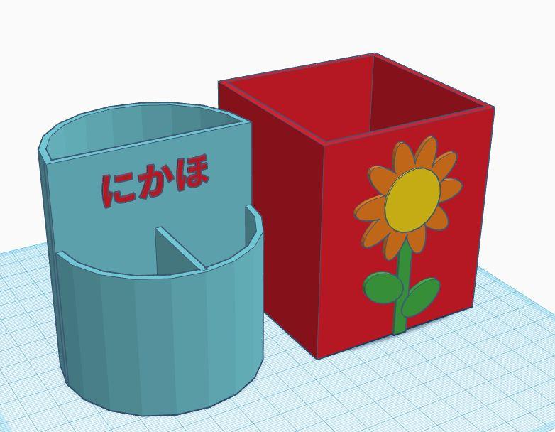にかほ市フェライトこども科学館 3Dプリンタでオリジナルのペン立てを作ろう! @ フェライトこども科学館